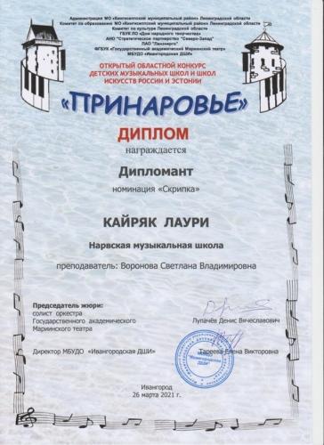 Кайряк Л. Принаровье 2021
