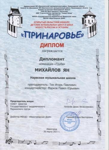 Михайлов Ян Принаровье 2021