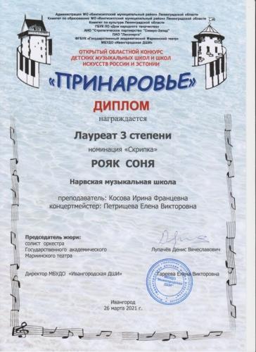 Рояк С. Принаровье 2021
