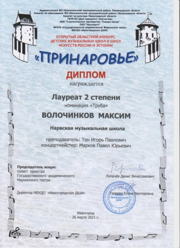 Волочинков М. Принаровье 2021