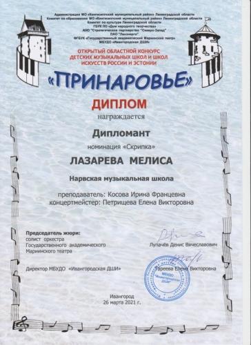 Лазарева М. Принаровье 2021