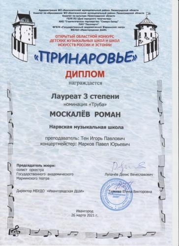 Москалев Р. Принаровье 2021